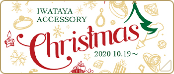 IWATAYA accessory Christmas collection