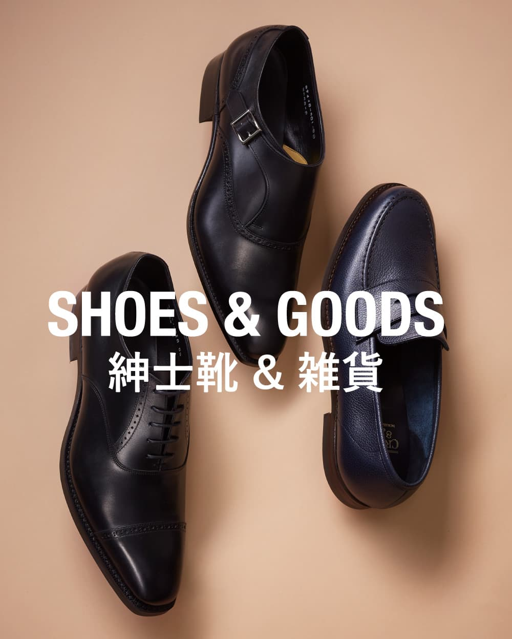 SHOES&GOODS