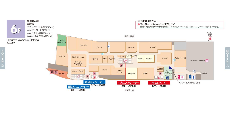 6階 | 福岡三越 | 三越 店舗情報