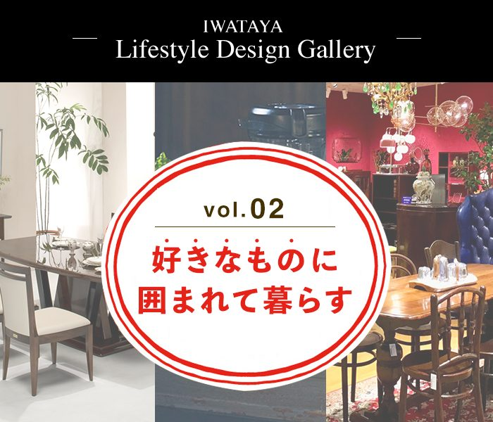 Lifestyle Design Gallery @IWATAYA