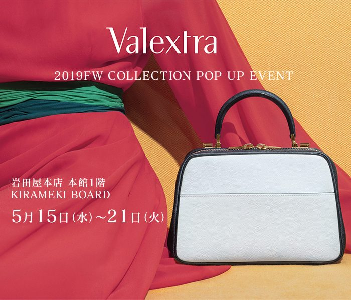 <Valextra>2019FW COLLECTION POP UP EVENT